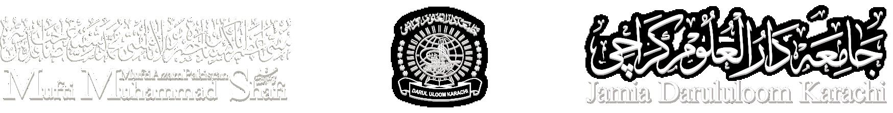 جامعہ دارالعلوم کراچی ،کورنگی  ، پاکستان